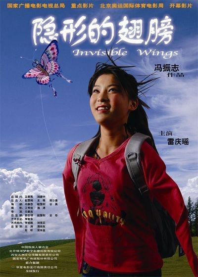 香港中小学将播放奥运励志电影《隐形的翅膀》
