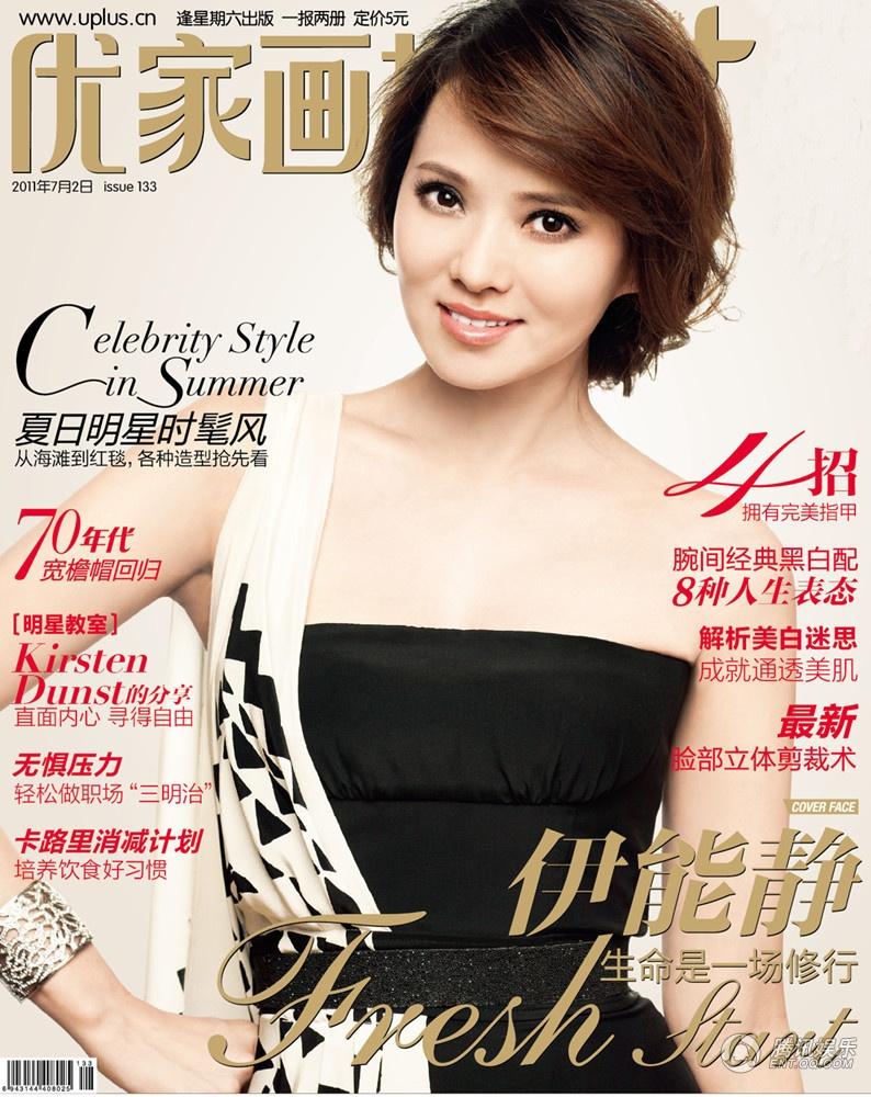 伊能静登杂志封面显优雅 清新妩媚展才女形象