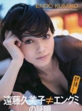 远藤久美子