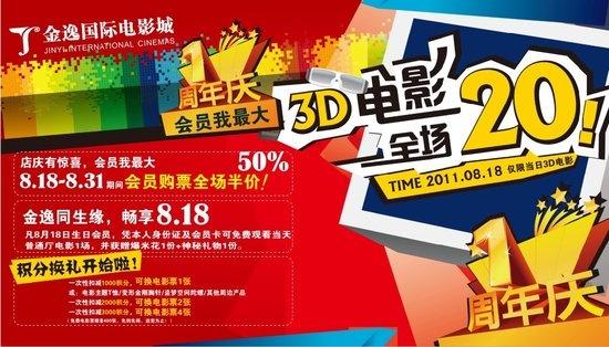 金逸影城1周年店庆活动