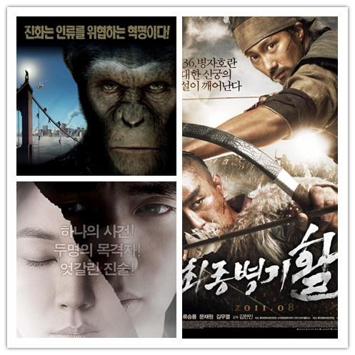 盲症韩国电影剧照