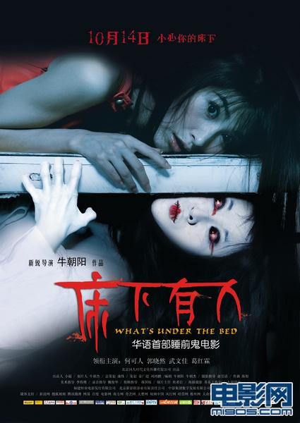 """《床下有人》公布新海报 讲述""""睡前鬼故事"""""""