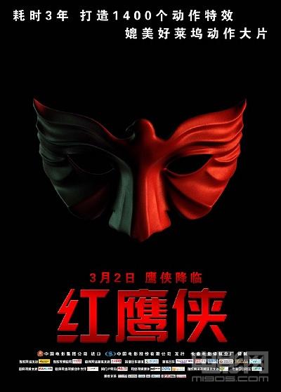 《红鹰侠》2日公映正邪对决