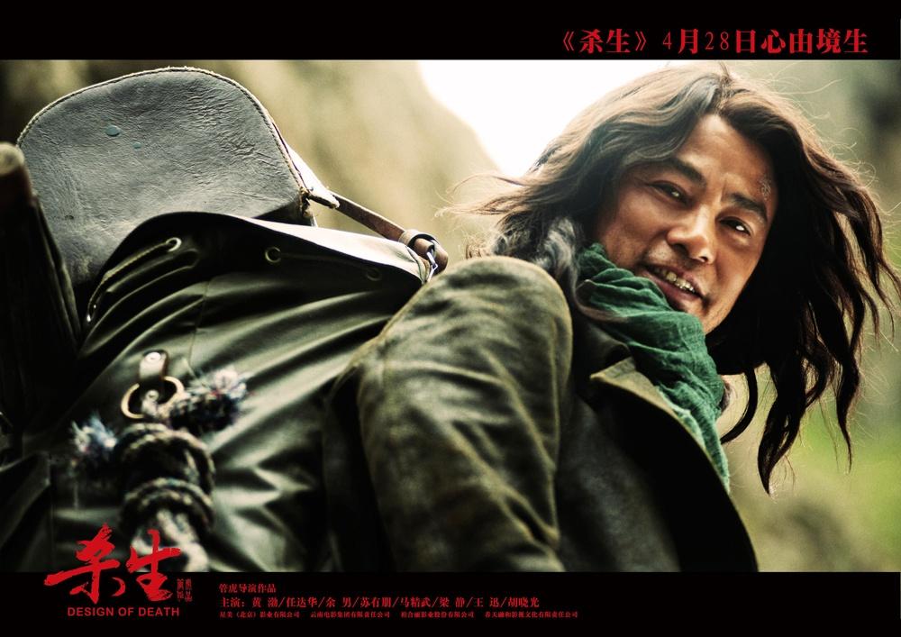杀生_电影剧照_图集_电影网_1905.com