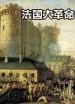 世界历史-法国大革命