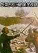 世界历史-列强对亚洲的殖民侵略