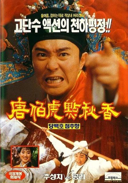 日本新闻视频_唐伯虎点秋香_电影海报_图集_电影网_1905.com
