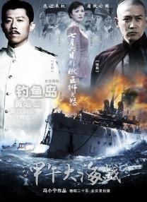 一八九四·甲午大海战