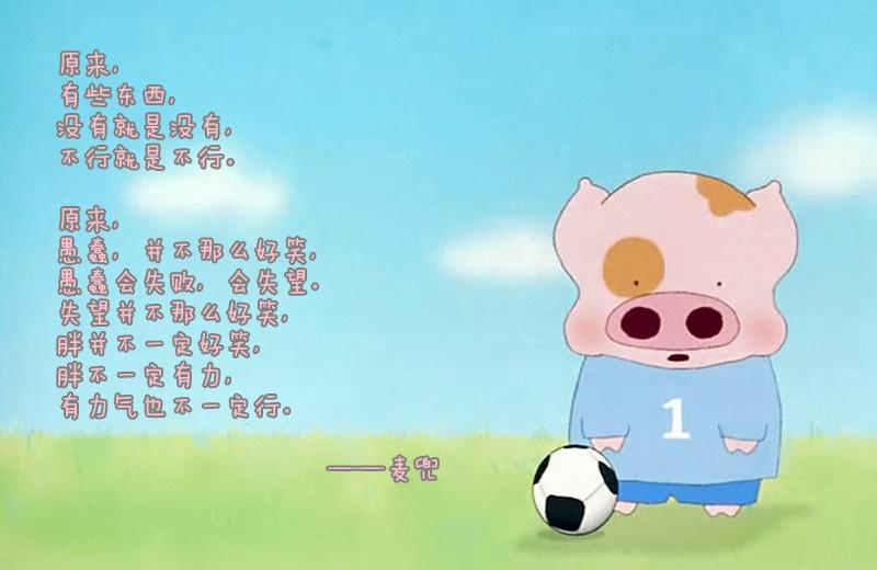 麦兜是谁?麦兜是一只可爱的粉色小猪,麦兜爱吃鸡,胖到没腰没脖子,总是力气很大。麦兜爱妈妈希望自己争气,很善良也很迟钝,总是直上直下。麦兜更是一种生活态度,在它身上偶尔能发现你自己的另一面。所以,当你觉得这个世界是那么硬绷绷,似乎不能再做梦、一点也不好笑的时候,当你觉得自己的人生观、世界观、价值观都受到冲击和挑战,就让麦兜一路发呆卖萌吃鸡扭PP的同时,顺便也来拯救你的三观吧!