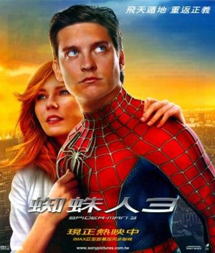 《蜘蛛侠3》海报_电影海报_图集_电影网_1905.com