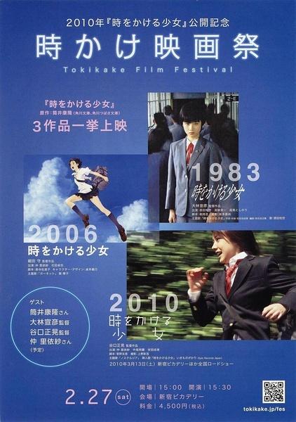 穿越时空的少女_电影海报_图集_电影网_1905.com