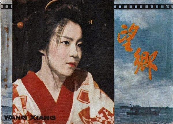 望乡_电影海报_图集_电影网_1905.com
