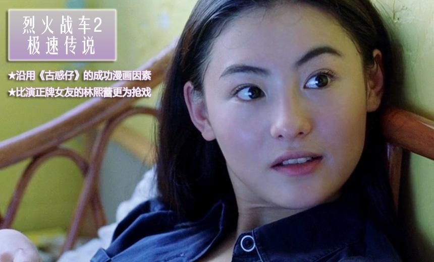《烈火战车2极速传说》,由合作无间的文隽和刘伟强炮制,沿用旧班底图片