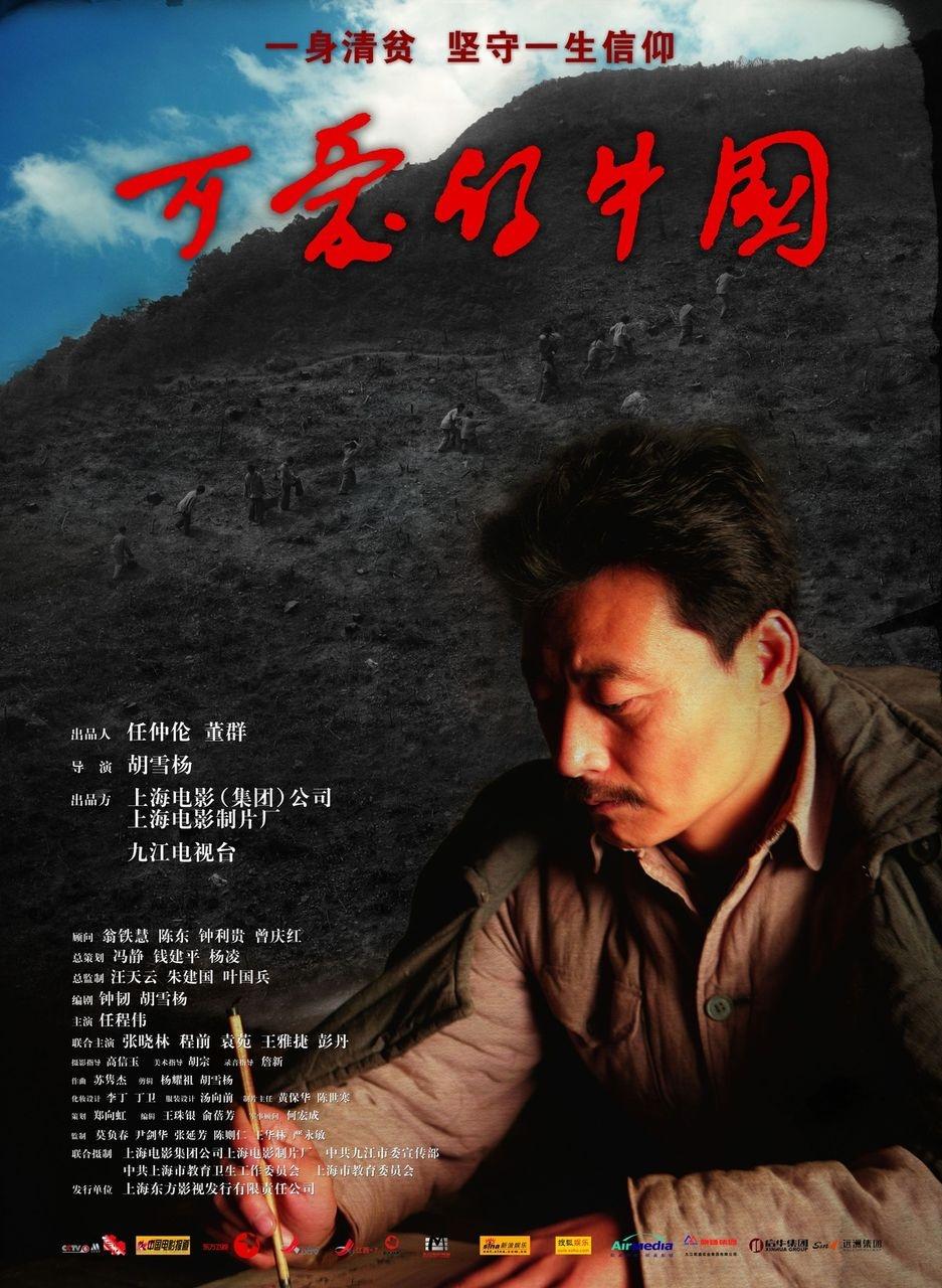 图库 电影海报 > 可爱的中国   (1/2) 分享到: 精彩推荐 可爱的中国