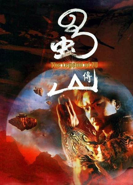 蜀山传_电影海报_图集_电影网_1905.com