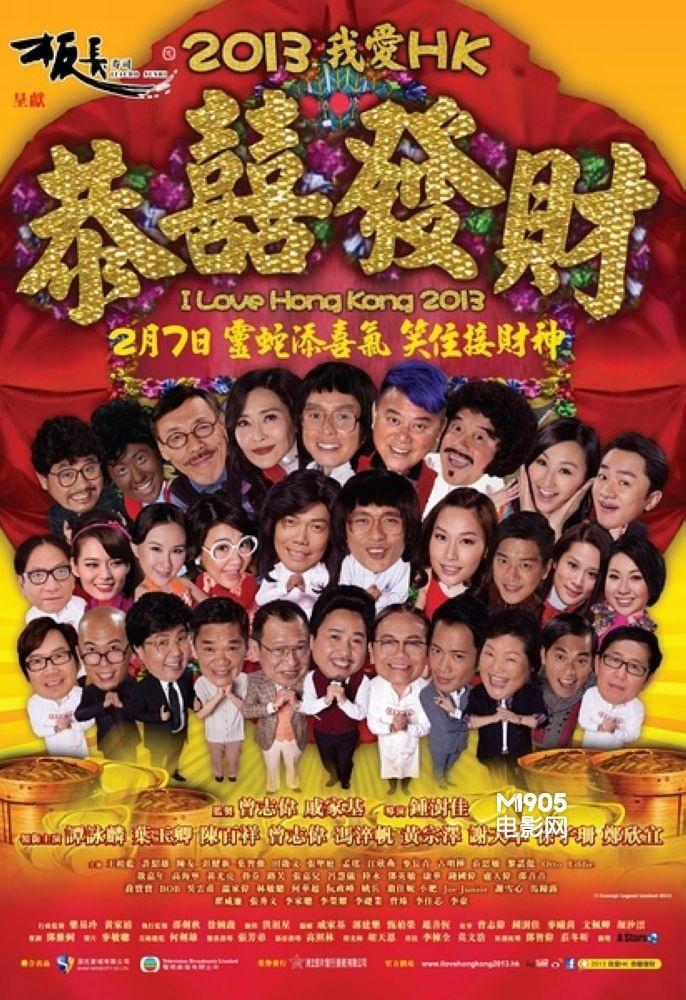 2013我爱hk恭喜发财》海报整体呈现喜庆的风格,作为一部传统港产贺岁图片