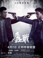第33届香港电影金像奖提名名单