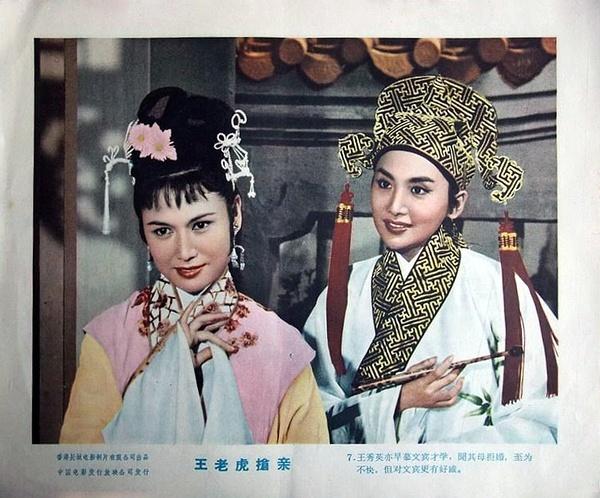 王老虎抢亲_电影剧照_图集_电影网_1905.com