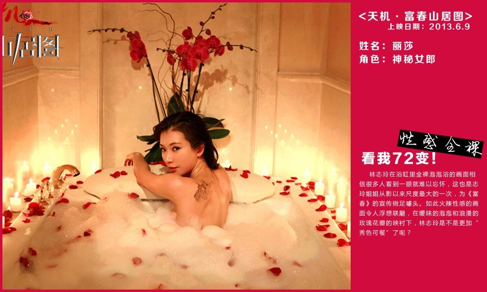 我和姐姐全裸出镜_全裸泡泡浴的画面相信很多人看到一眼就难以忘怀,这也是志玲姐姐从影