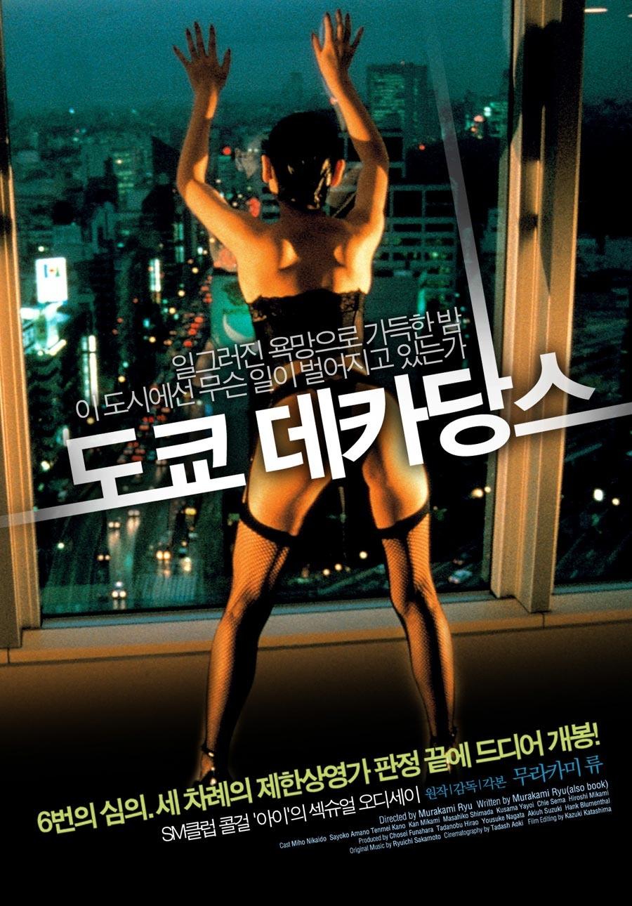 东京堕落电影在线观看