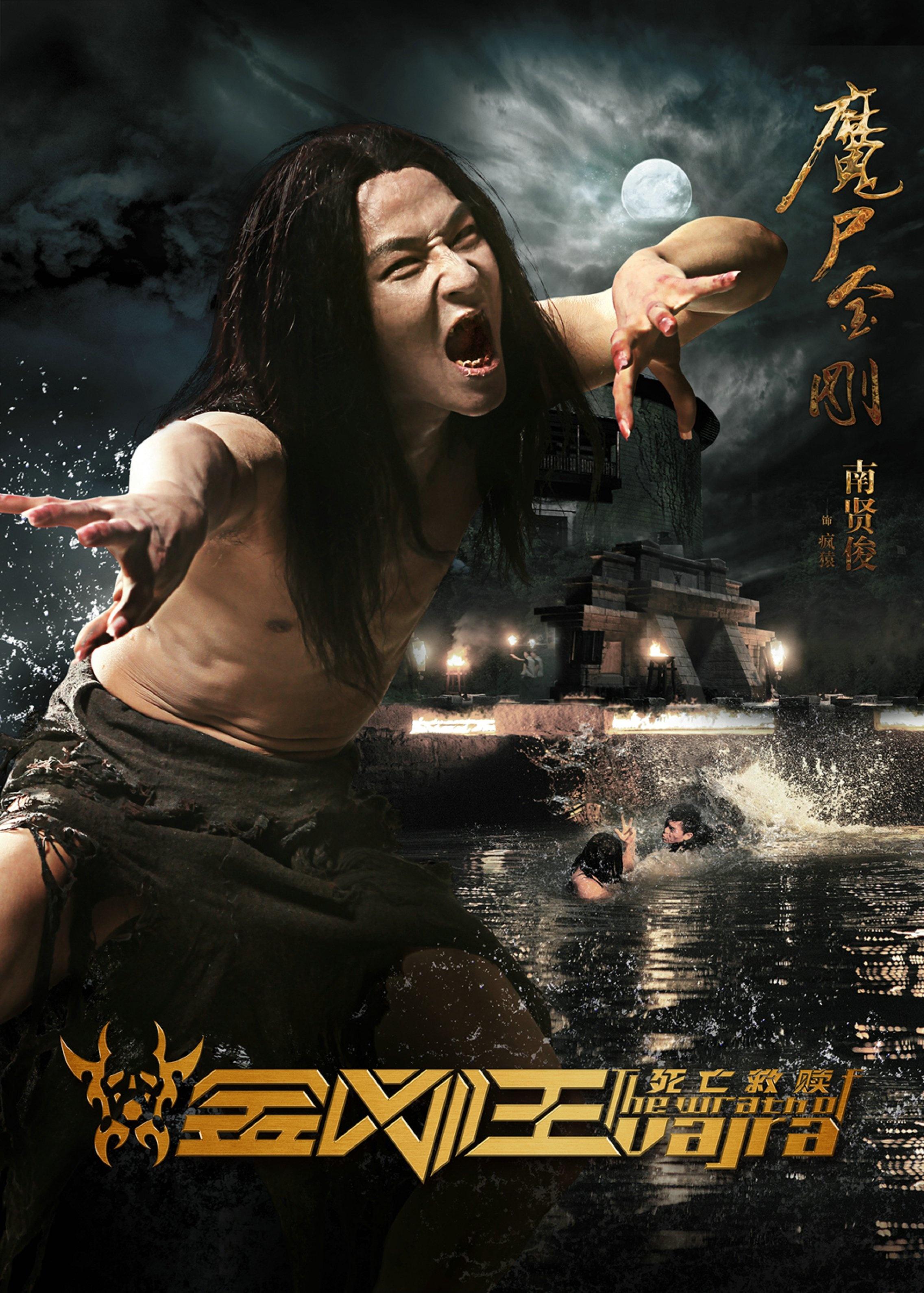 金刚王:死亡救赎_电影海报_图集_电影网_1905.com