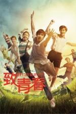 赵薇将亮相纽约中国电影节 《致青春》成开幕片