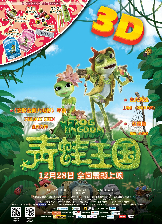 青蛙王国图片