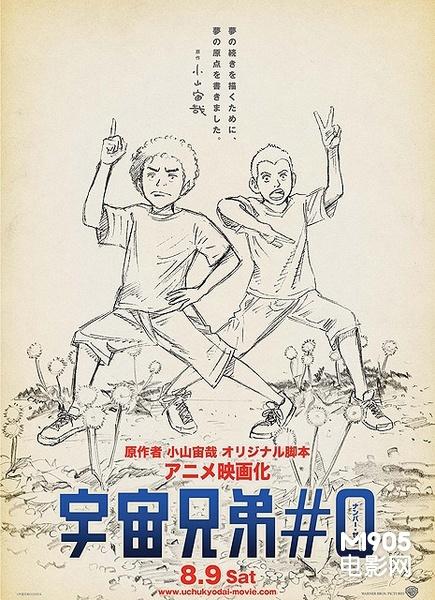 剧场版《宇宙兄弟》手绘海报 少年兄弟为梦起航