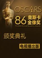 第86届奥斯卡金像奖颁奖典礼(电视播出版)