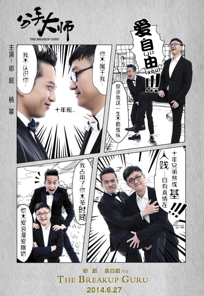 分手大师_电影海报_图集_电影网_1905.com