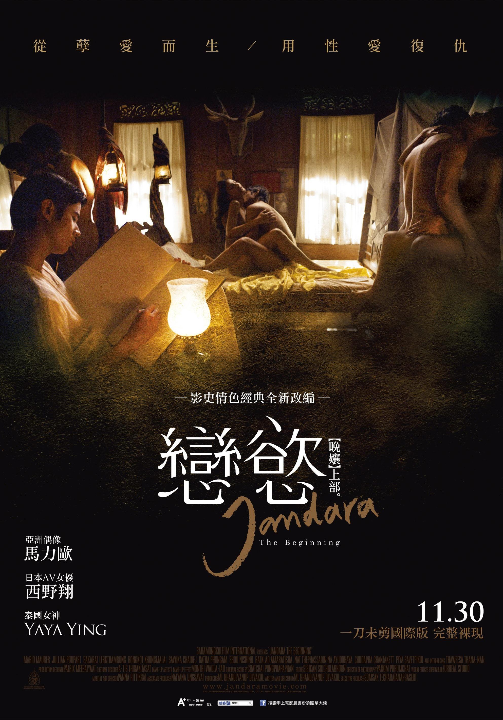 晚娘2012(上)