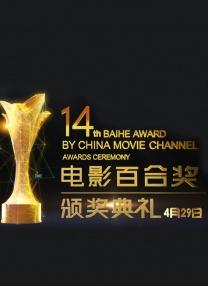 第14届电影频道电影百合奖