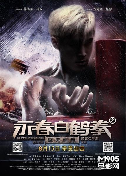 电影《永春白鹤拳》定档8月15日 动作海报曝光