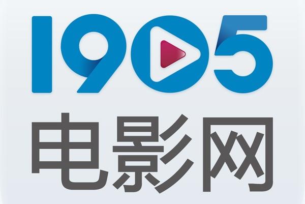 1905电影网新域名上线 产业化集群焕发
