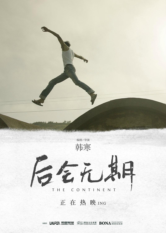 后会无期_电影海报_图集_电影网_1905.com