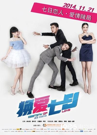 《换爱七日》11月21日上映 探讨新生代速食爱情