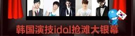 唱演俱佳不是神话 韩国演技idol跨界抢滩大银幕