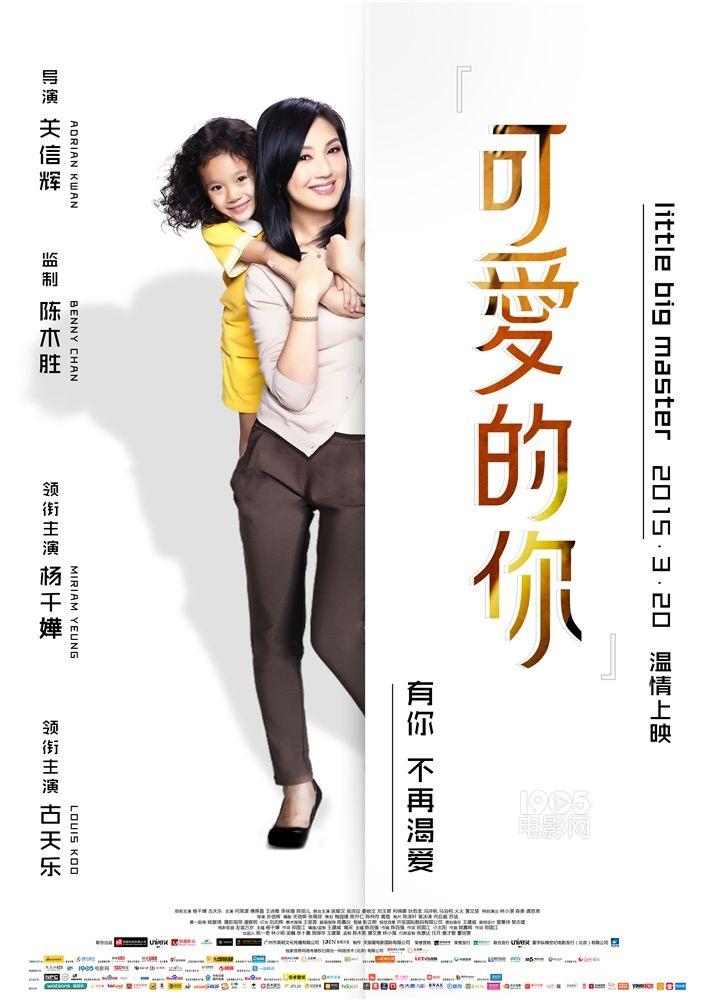 显示 电影《可爱的你》讲述了名校校长吕慧红(杨千嬅 饰)在筹备与