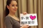 40岁徐若瑄晒大肚照分享怀孕喜讯