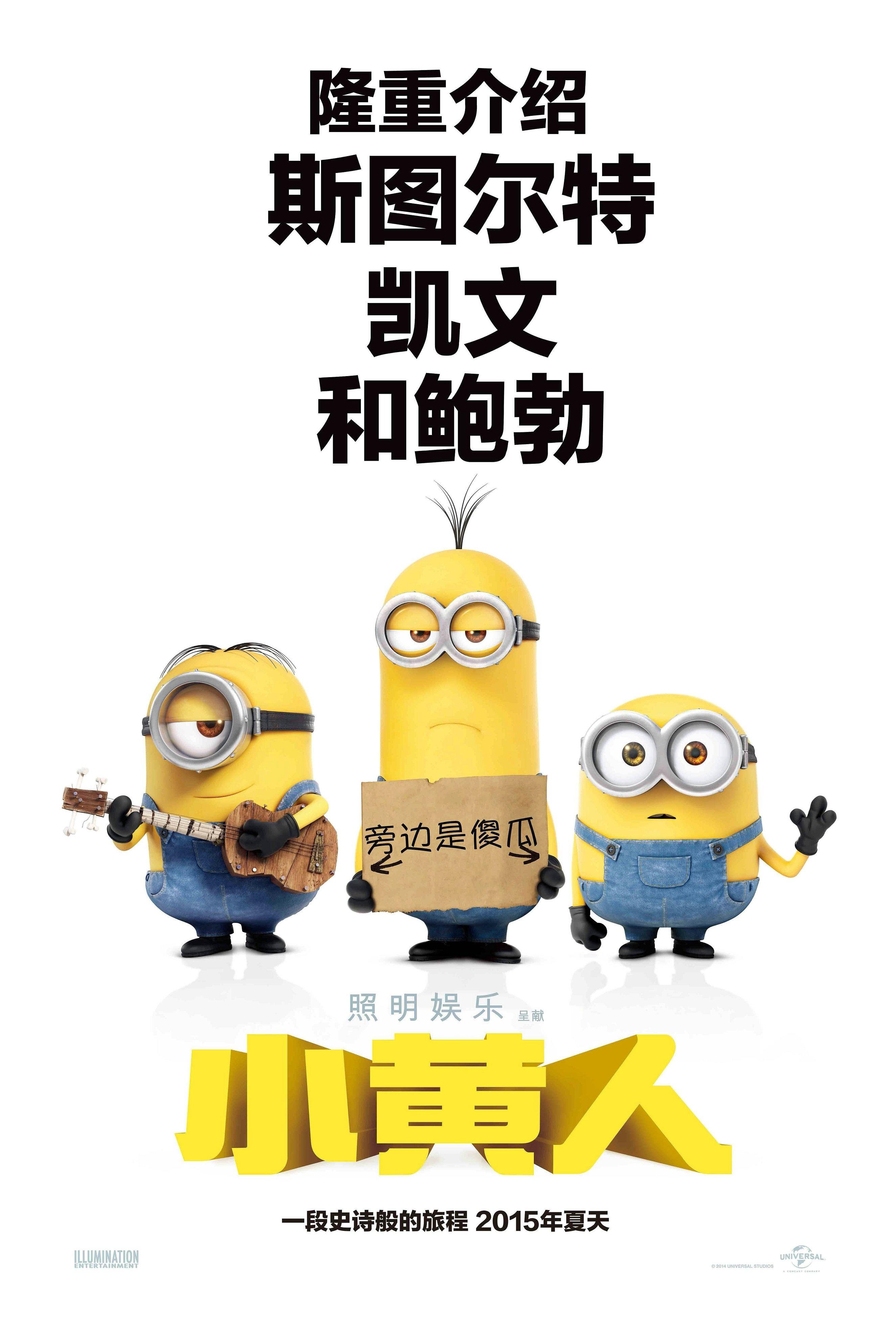 小黄人大眼萌图片 小黄人大眼萌高清大图 www.wzjinqiao.cn