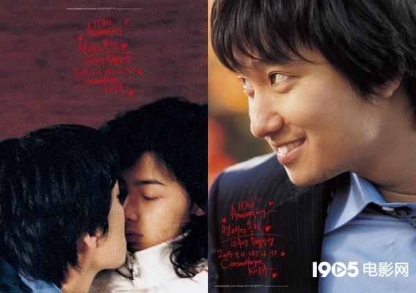 恋爱的目的未删减版_《恋爱的目的》上映十周年重映 发特别纪念海报