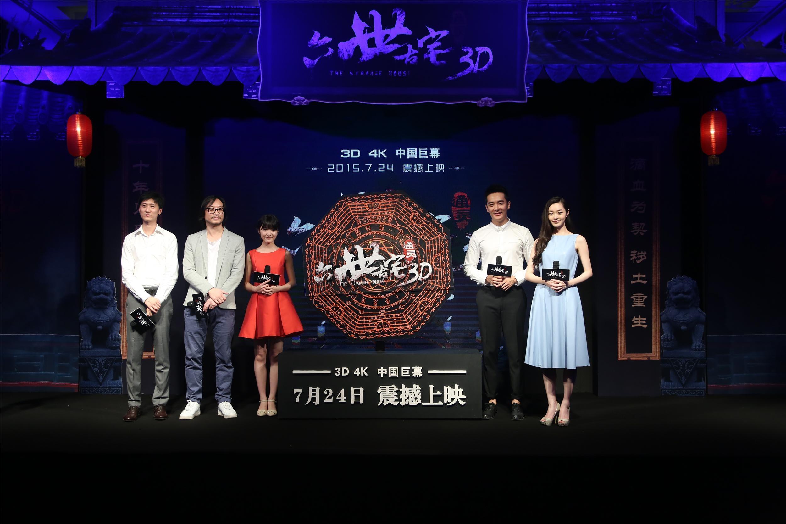 通灵之六世古宅_电影剧照_图集_电影网_1905.com