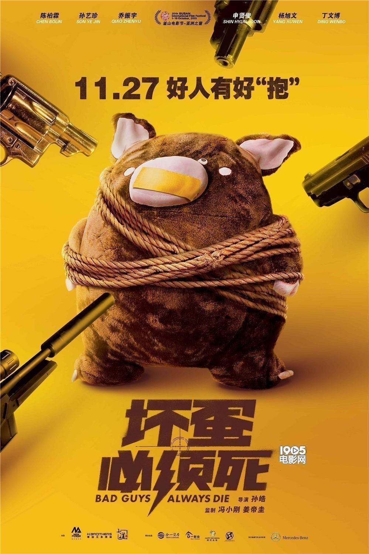 《坏蛋必须去世》小嘿猪海报预告 -卖萌日-卖队友