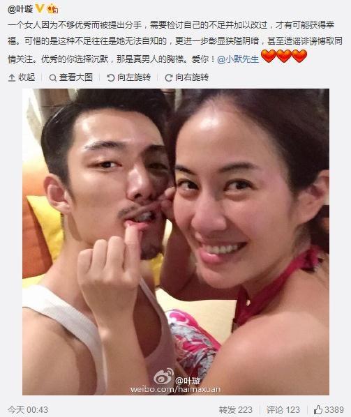 网友猜测主角为叶璇与小默先生.图片