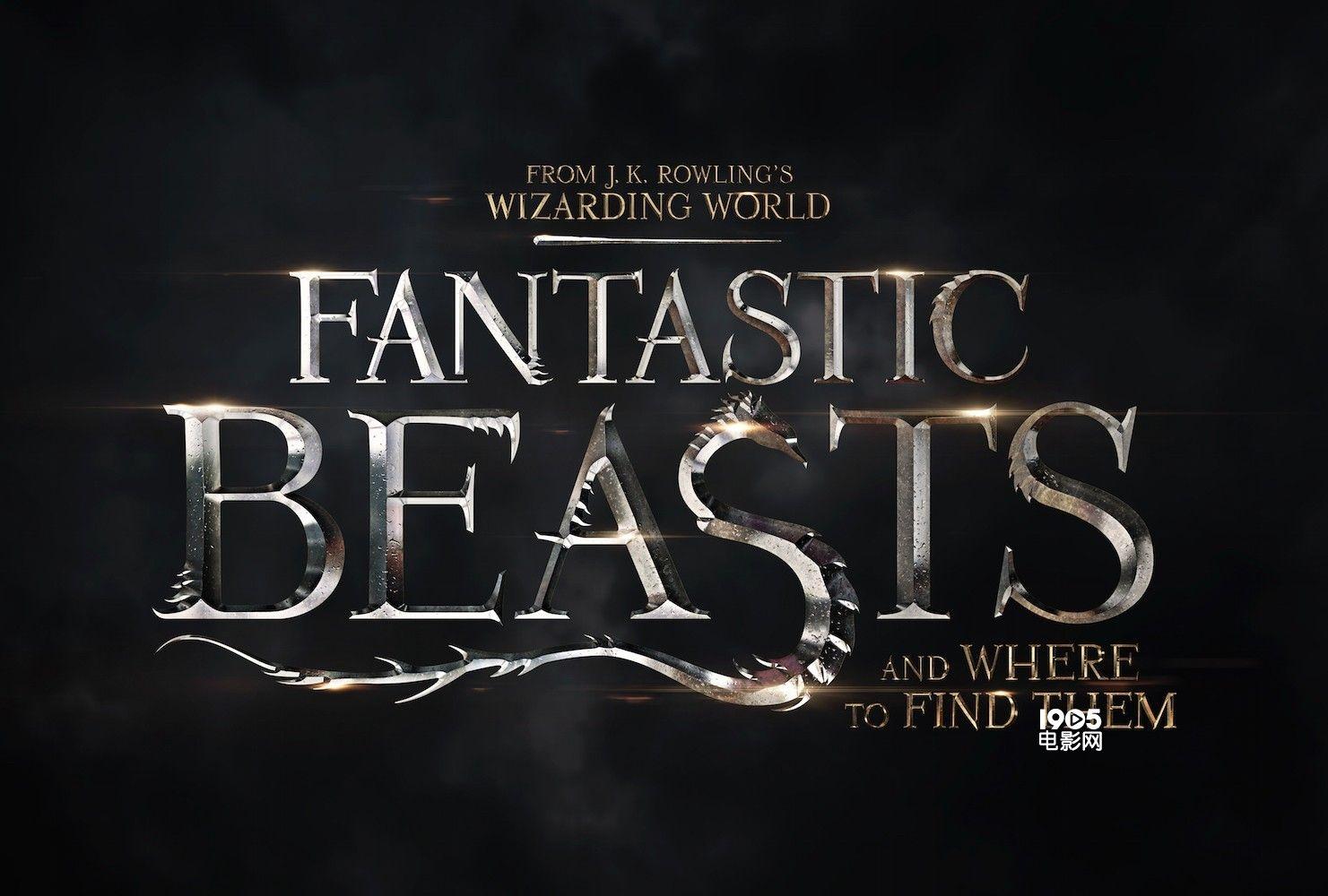 """1905电影网讯 作为《哈利·波特》系列的外传电影,《神奇动物在哪里》得到了全世界所有影迷的关注。日前,该片剧组公布了影片的官方标志。这个标志以黑色为背景色,传统的英文字体为主。在字母的细节上,做了""""模拟动物""""的处理。所以我们能看到字母上似乎长出了神奇动物的牙齿、羽毛、翅膀和尾巴。整个标志色彩对比强烈,金属质感一流,不难令人想到魔法世界的硬朗风格。 虽然说《神奇动物在哪里》是《哈利·波特》的外传,但是该故事却并不牵扯到《哈利·波特》的任何"""