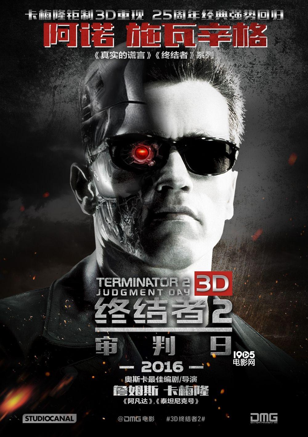 卡梅隆重塑《终结者2》 3D巨制25周年强势回归