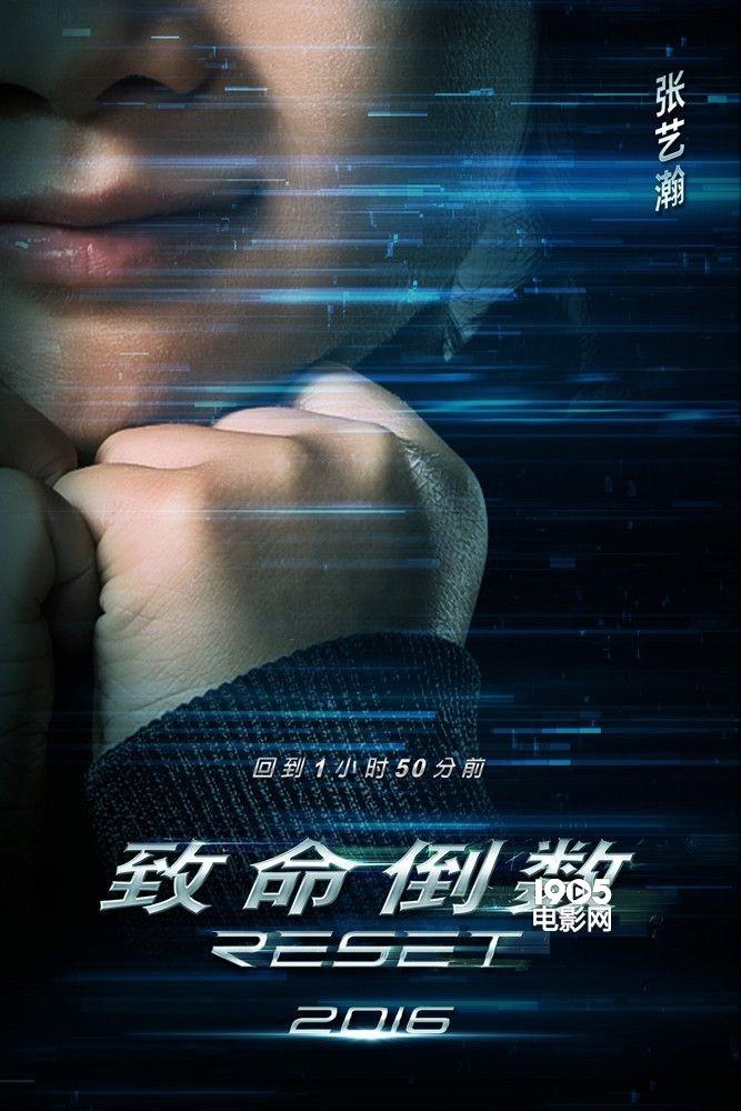 《致命倒数》海报预告 成龙监制杨幂霍建华主演
