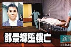 亚视前主播邓景辉坠楼身亡 或因财务问题困扰