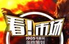 回看2015:440亿背后!中国电影的成长与忧患