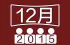 1905独家策划:2015年12月电影票房大数据报告